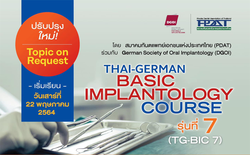 Thai-German Basic Implantology Course รุ่นที่ 7 TG-BIC 7